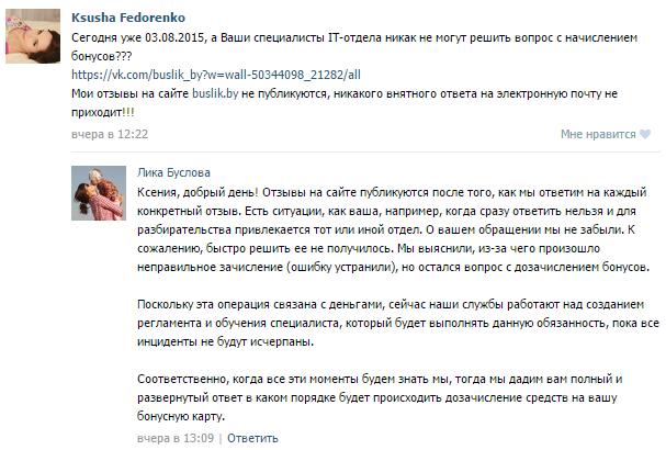 Скриншоты со страницы сети в ВКонтакте