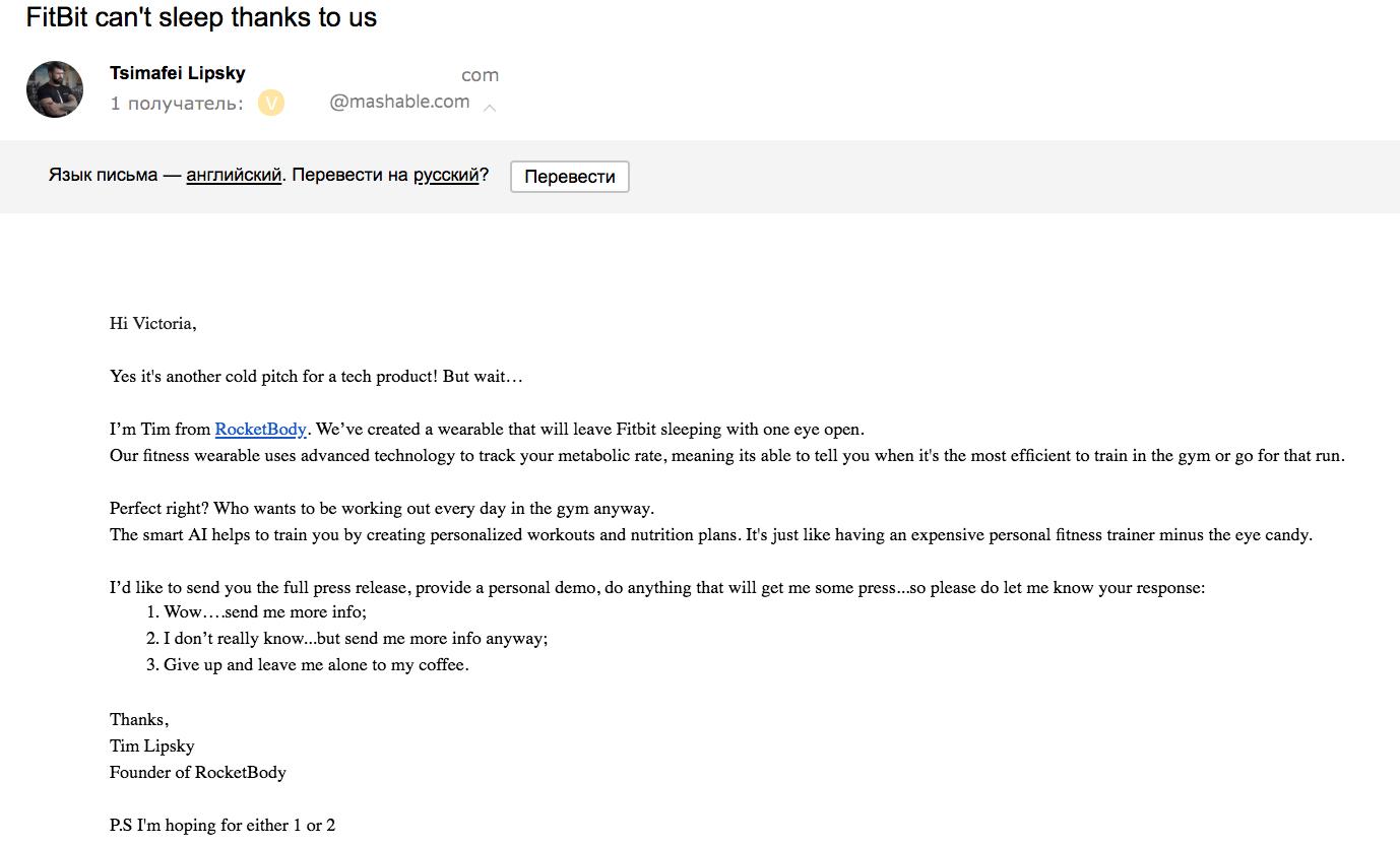 Скриншот письма Тимофея Липскому журналисту. Предоставлен автором