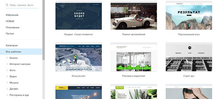Скриншот с сайта ru.wix.com