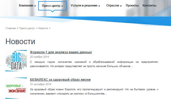 Скриншот с сайта bevalex.by
