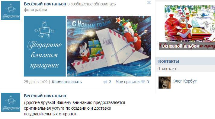 Скриншот со страницы vk.com