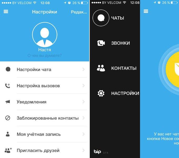 Скриншот из приложения BiP
