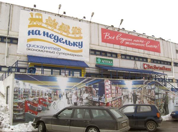Вход в дискаунтер «На Недельку». Фото с сайта healthplanet.by