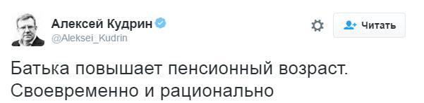 Cкриншот со страницы Алексея Кудрина Twitter
