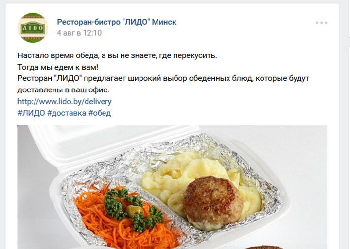 Скриншот со страницы Лидо ВКонтакте