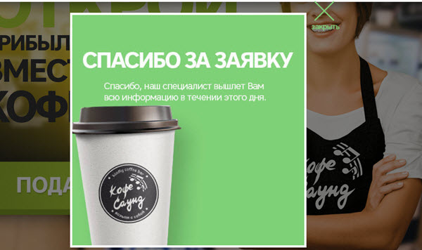 Скриншот с сайта coffeesound.by