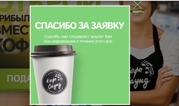 Скриншот с сайта coffeesound.by