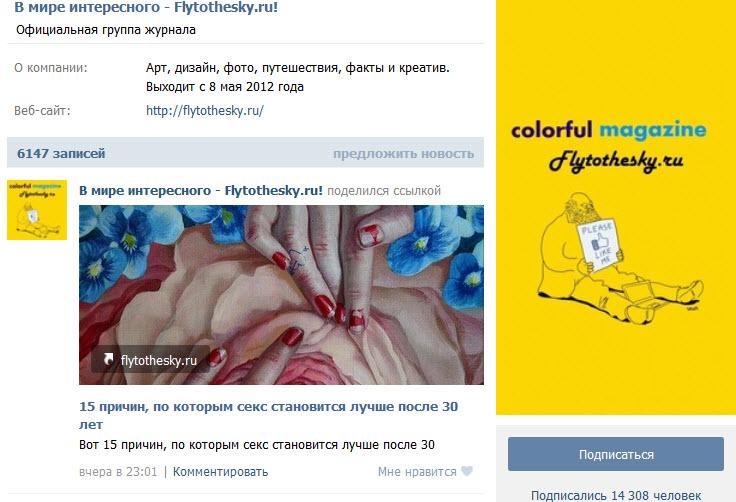 Скриншот со страницы Flytothesky ВКонтакте