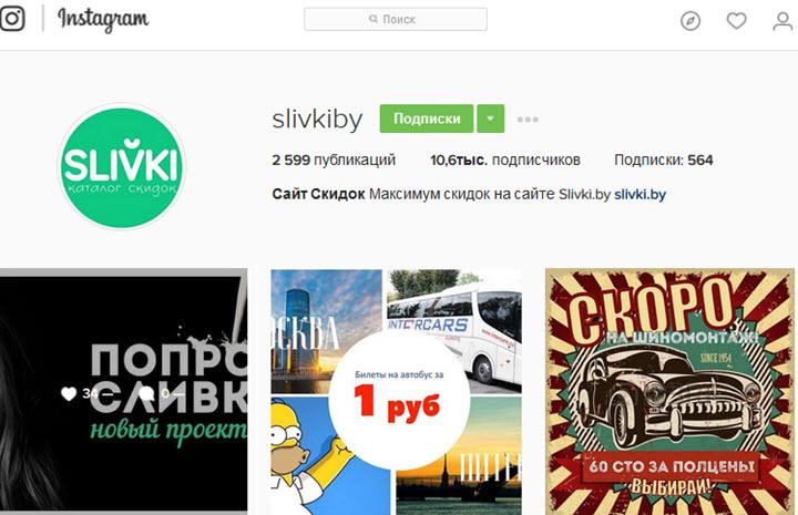 Скриншот со страницы Slivki.by в Instagram