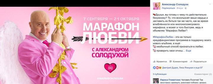 Скриншот со страницы Александра Солодухи в Facebook