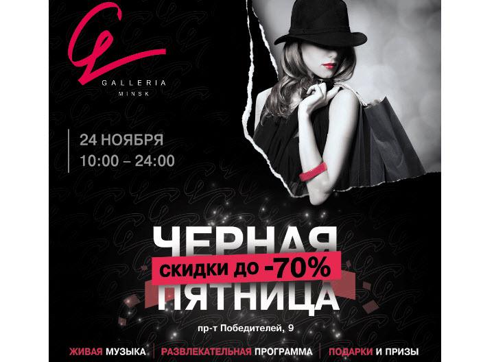 Скриншот с сайта galleria-minsk.by