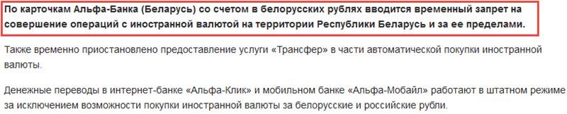 Скриншот с сайта alfabank.by