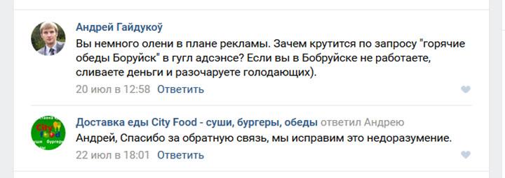 Скриншот со страницы City Food ВКонтакте