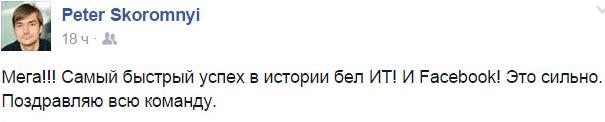 Скриншот со страницы Петра Скоромного на Facebook