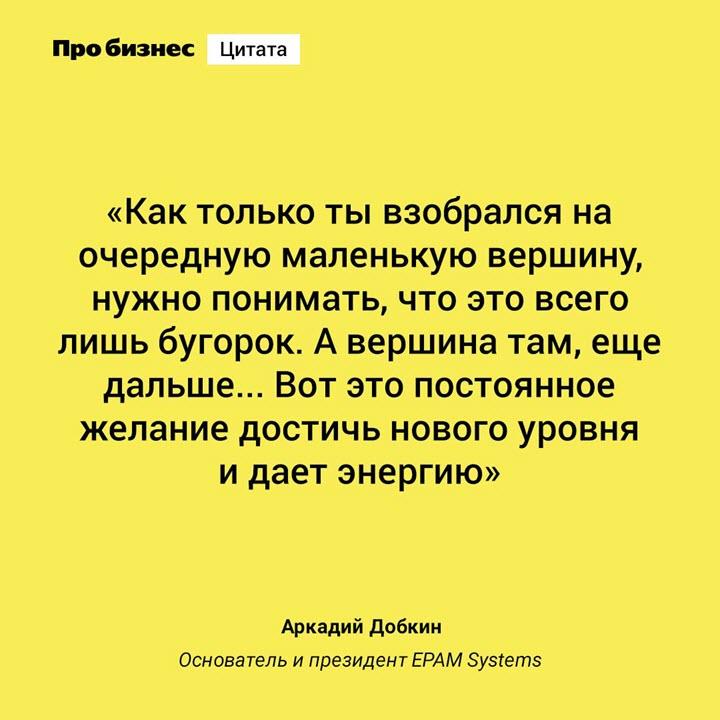 Цитата Аркадия Добкина