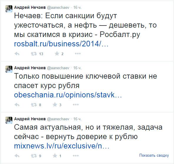 Скриншот со страницы Андрея Нечаева в Твиттер
