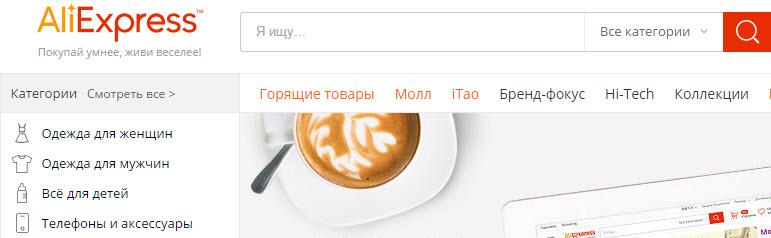 Скриншот с сайта aliexpress.com