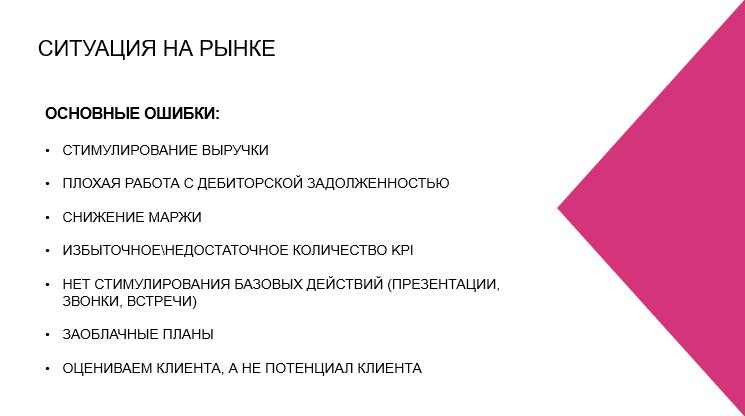 Слайд из презентации Светланы Авраменко