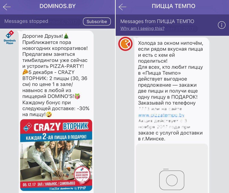 """Скриншот cервисных рассылок Dominos.by и """"Пицца Темпо"""" в Viber"""