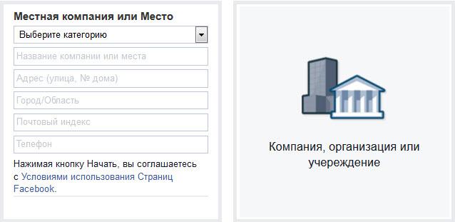 Скриншот со страницы создания группы в Фейсбуке