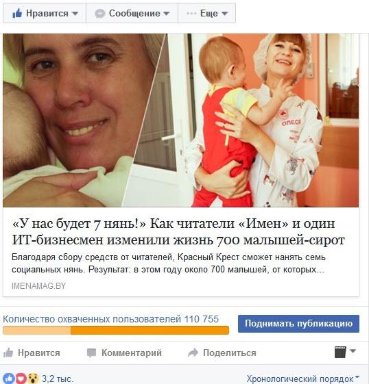 """Скриншот страницы журнала """"Имена"""" в Фейсбуке"""