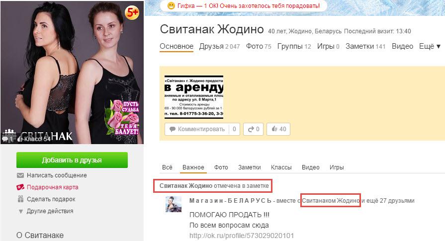 Скриншот со страницы в Одноклассниках
