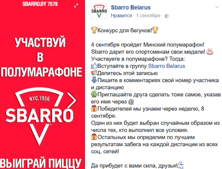 Скриншот со страницы SBARRO на Facebook