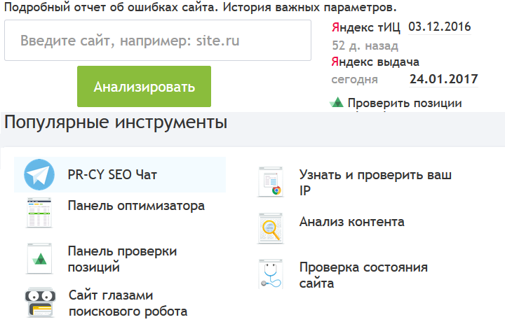Скриншот страницы сайта pr-cy.ru