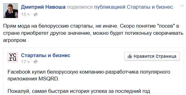 Скриншот со страницы Дмитрия Навошы на Facebook