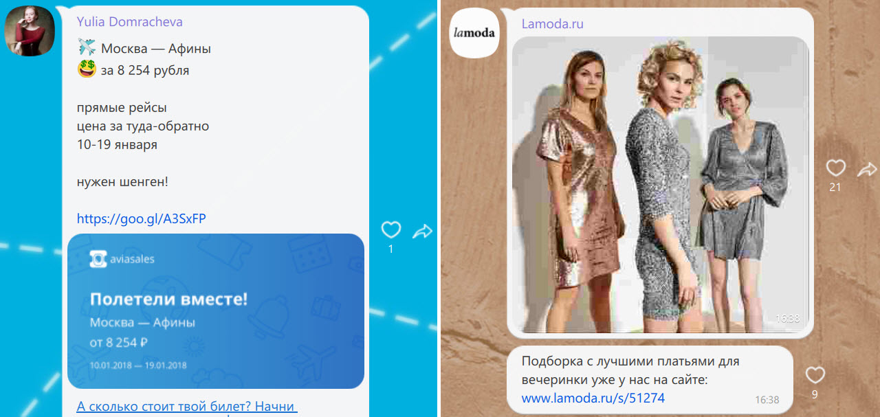 Скриншот из паблик-аккаунтов Aviasales и Lamoda