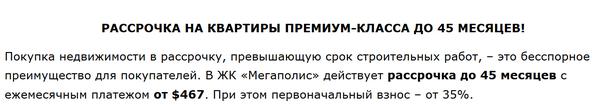 Скриншот сайта megapolis-tapas.by