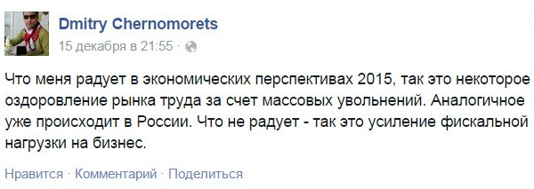 Фото со страницы Дмитрий Черноморца на Фейсбуке