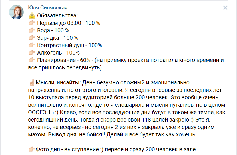 Скриншот предоставлен Юлией Синявской