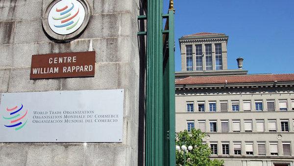 Штаб-квартира ВТО в Женеве. Фото с сайта sibdepo.ru