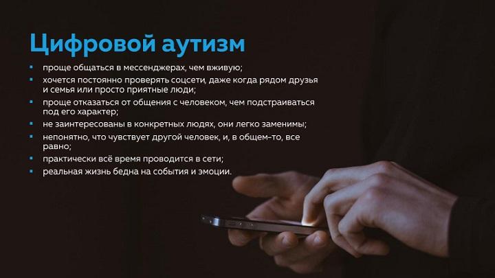 Слайд из выступления Андрея Курпатова на HI-TECH Forum