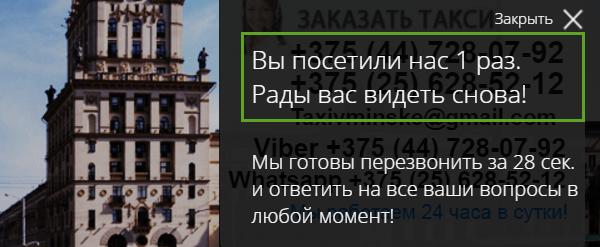 Скриншот с сайта taxivminske.by