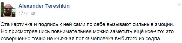Скриншот со страницы пользователя Aleksandr Tereshkin на Facebook