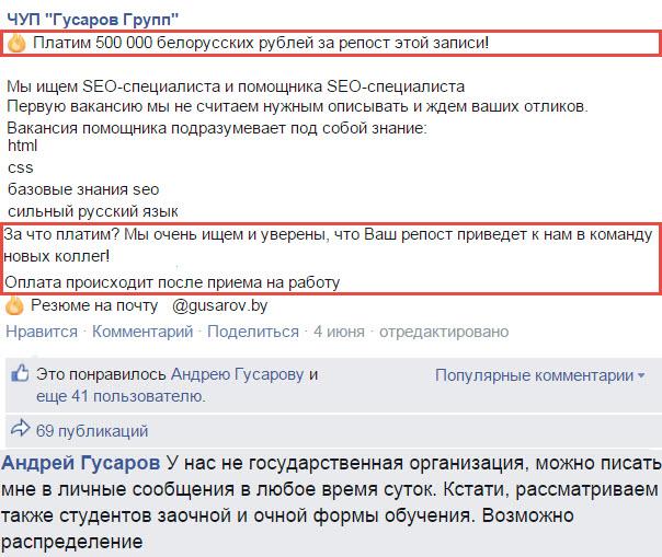 Скриншот со страницы ЧУП «Гусаров Групп» на Facebook