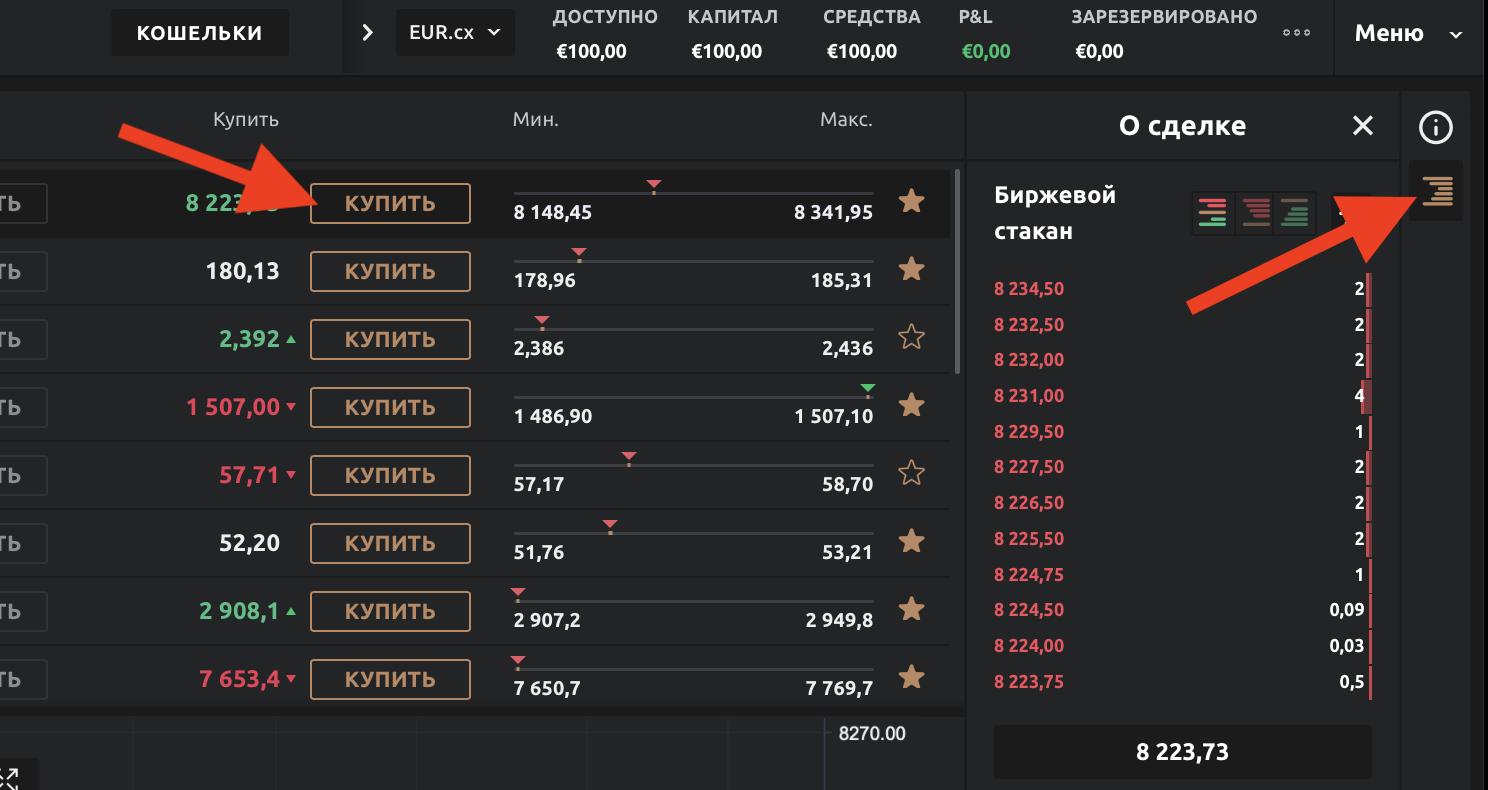 Панель создания сделки на бирже Currency.com
