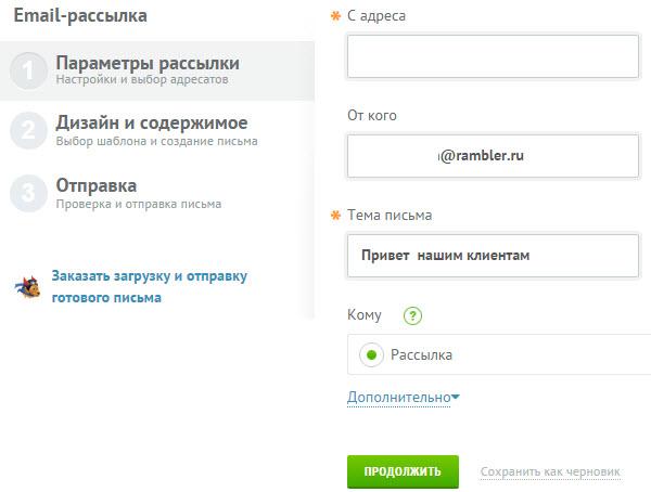 Скриншот с сайта unisender.by