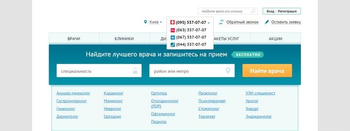 Медицинская реклама в интернете украина прорекламировать товар презентация