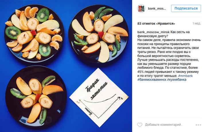 Скриншот из аккаунта bank_moscow_minsk в Instagram