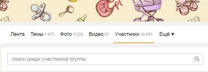 """Скриншот со страницы соцсети """"Одноклассники"""""""