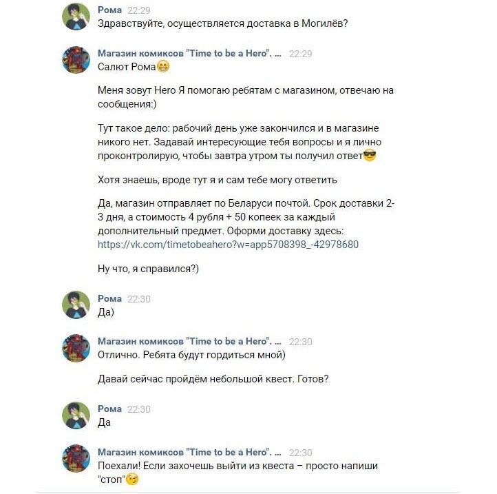 Пример диалога бота. Скриншот предоставлен экспертом
