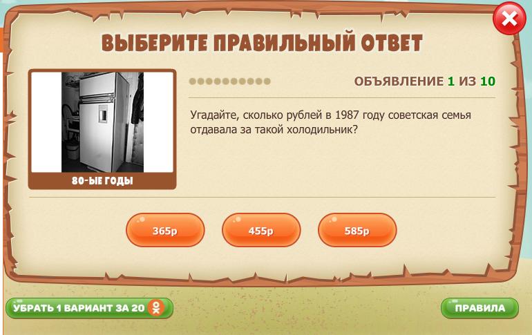 Скриншот из Одноклассников