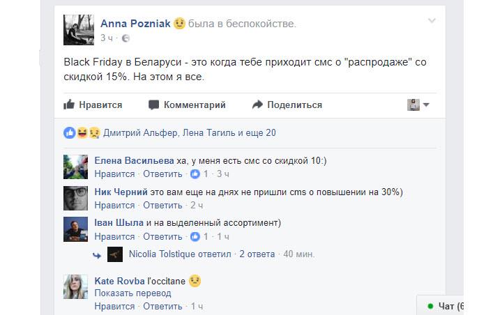 Скриншот со страницы Анны Позняк