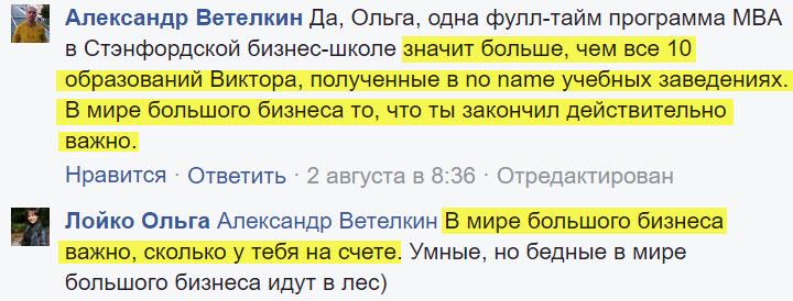 Скриншот дискуссии