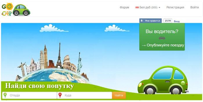 Скриншот с сайта Gocar.by