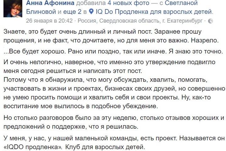 Скриншот со страницы Анны Афониной в Facebook