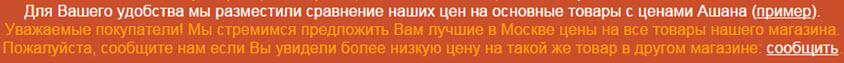 Скриншот с сайта euroopt-online.ru
